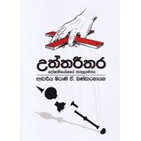 Uththareethara Doshabhiyogaye Athulanthaya - උත්තරීතර දෝෂාභියෝගයේ ඇතුලාන්තය