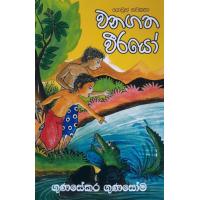 Wanagatha Veerayo - වනගත වීරයෝ