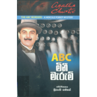 ABC Minimarum - ABC මිනීමැරුම්