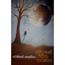 Abhirahas Jeewitha Tharanaya - අබිරහස් ජිවිත තරණය