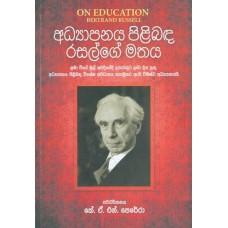 Adhyapanaya Pilibanda Russellge Mathaya - අධ්යාපනය පිළිබඳ රසල්ගේ මතය