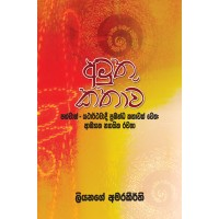 Amuthu Kathawa - අමුතු කතාව