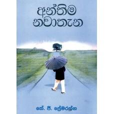 Anthima Nawathana - අන්තිම නවාතැන