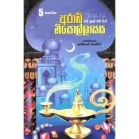 Arabi Nisollasaya 5 - අරාබි නිසොල්ලාසය 5