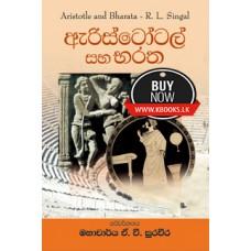 Aristotle Saha Bharata - ඇරිස්ටෝටල් සහ භරත