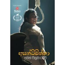 Asandhimiththa - අසන්ධිමිත්තා