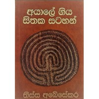 Ayale Giya Sithaka Satahan - අයාලේ ගිය සිතක සටහන්