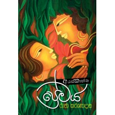 Ayaskantha Premaya - අයස්කාන්ත ප්රේමය