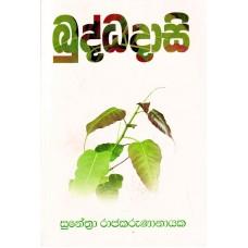 Buddhadasi - බුද්ධදාසි