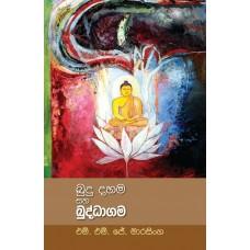 Budu Dahama Saha Buddhagama - බුදු දහම සහ බුද්ධාගම