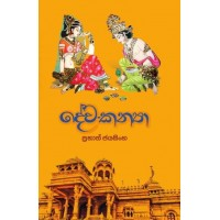 Deva Kanya - දේව කන්යා