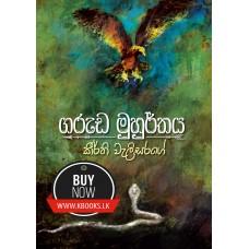 Garuda Muhurthaya - ගරුඬ මුහුර්තය