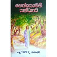Gethsemeni Sandhyawa - ගෙත්සෙමෙනි සන්ධ්යාව