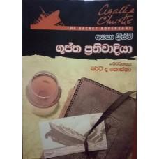 Guptha Prathiwadiya - ගුප්ත ප්රතිවාදියා