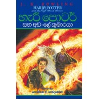 Harry Potter Saha Ada Le Kumaraya -  හැරී පොටර් සහ අඩ ලේ කුමාරයා