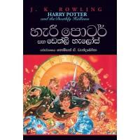 Harry Potter Saha Deathly Hallows - හැරී පොටර් සහ ඩෙත්ලි හැලෝස්