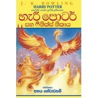 Harry Potter Saha Phoenix Nikaya - හැරී පොටර්  සහ ෆීනික්ස් නිකාය
