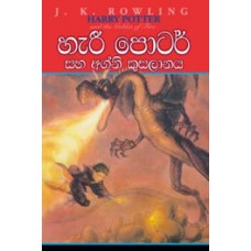 Harry Potter Saha Agni Kusalanaya - හැරී පොටර් සහ අග්නි කුසලානය