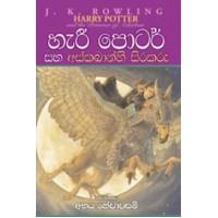 Harry Potter Saha Azkabanhi Sirakaru - හැරී පොටර් සහ අස්කබාන්හි සිරකරු