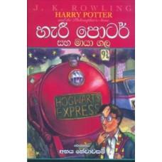 Harry Potter Saha Maya Gala - හැරී පොටර් සහ මායා ගල