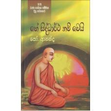 He Siddartha Nam Wei - හේ සිද්ධාර්ථ නම් වෙයි