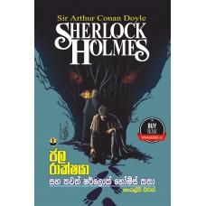 Jala Rakshaya Saha Thawath Sherlock Holmes Katha - ජල රාක්ෂයා සහ තවත් ෂර්ලොක් හෝම්ස් කතා