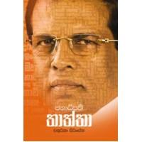 Janadhipathi Thaththa - ජනාධිපති තාත්තා