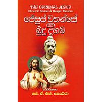 Jesuswahanse Saha Budu Dahama - ජේසුස්වහන්සේ සහ බුදු දහම