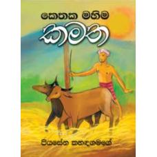 Kethaka Mahima Kamatha - කෙතක මහිම කමත