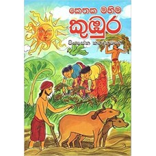 Kethaka Mahima Kumbura - කෙතක මහිම කුඹුර