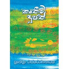 Krutheema Dupath - කෘතීම දුපත්