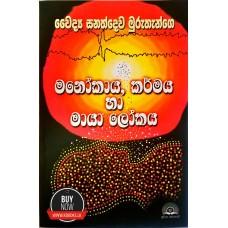 Manokaya,Karmaya Ha Maya Lokaya - මනෝකාය,කර්මය හා මායා ලෝකය