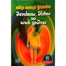 Manokaya,Maranaya Ha Sasara Pragamanaya - මනෝකාය,මරණය හා සසර ප්රගමනය