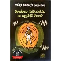 Manokaya,Wishvayatharthaya Ha Thadanubaddha Mithyawa - මනෝකාය,විශ්වයථාර්ථය හා තදනුබද්ධ මිත්යාව