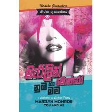 Marilyn Monroe Numba Ha Mama - මැරිලින් මොන්රෝ නුඹ හා මම