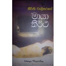 Maya Thirtha - මායා තීර්ථ