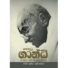 Nodutu Gandhi - නොදුටු ගාන්ධි