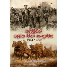 Palamuwana Loka Maha Sangramaya 1914 - 1919 - පළමුවන ලෝක මහා සංග්රාමය 1914 - 1919
