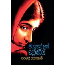 Piyapath Lath Doniya - පියාපත් ලත් දෝණිය