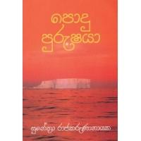 Podu Purushaya - පොදු පුරුෂයා