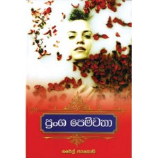 Pransha Pemwatha - ප්රංශ පෙම්වතා