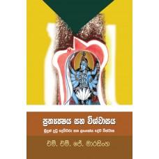 Prathyakshaya Ha Vishwasaya - ප්රත්යක්ෂය සහ විශ්වාසය