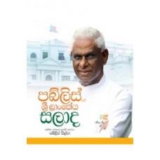 Publisge Sri Lankeya Salada - පබිලිස්ගේ ශ්රී ලාංකේය සලාද