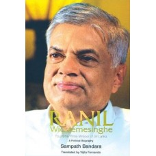 Ranil Wickramasingha - රනිල් වික්රමසිංහ