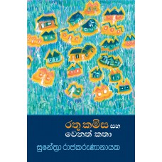 Rathu Kamisa Saha Venath Katha - රතු කමිස සහ වෙනත් කතා