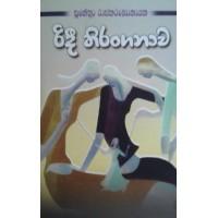 Ridee Thiranganawa - රිදී තිරංගනාව