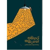 Samahara Kamatahan - සමහර කමටහන්