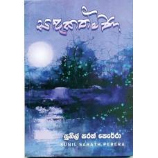 Sandakathmina - සඳකත්මිණ