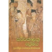 Sarvakalathra Premaya - සර්වකාලත්ර ප්රේමය