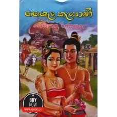 Shaila Kalyani - ශෛල කල්යාණි